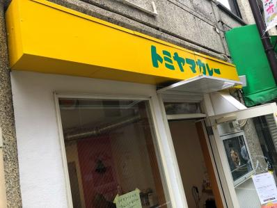 スパイス香り立つカレーの新店、大塚に誕生。「トミヤマカレー」(大塚)