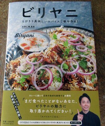 日本初『ビリヤニ』レシピ本、本日より全国書店で発売開始
