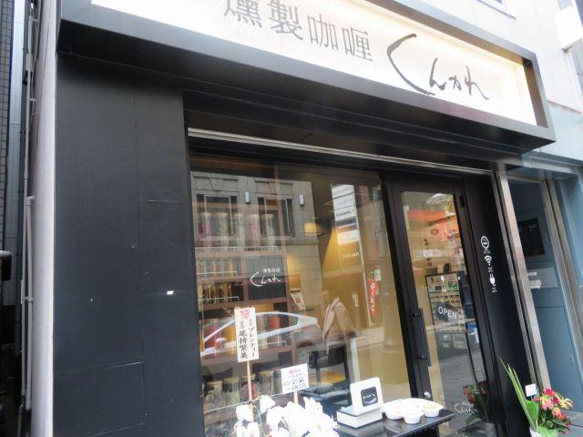 燻製カレー「くんかれ」が東京・赤坂一ツ木通りに移転!(※人形町当時とは別の味に)