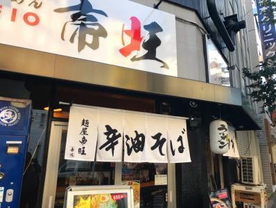大塚名物、漢方辛し油そば。「麺屋 帝旺」(新大塚/大塚)