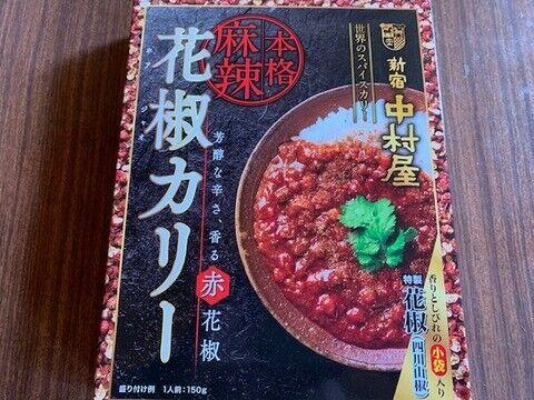 レトルトカレー「新宿中村屋 花椒カリー 赤花椒」いただきました。