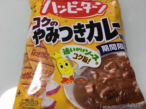 カレーのお菓子「亀田製菓 ハッピーターン コクのやみつきカレー」いただきました。