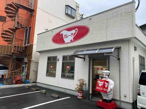 【カレーヤ 駅前店】大分〜1968年創業。大分のソウルフード的な懐かしい味わいのカレーライス。