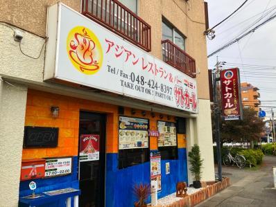 志木のロードサイドでネパールの文化財をいただく。「アジアンレストラン&バー サトカール」(志木)