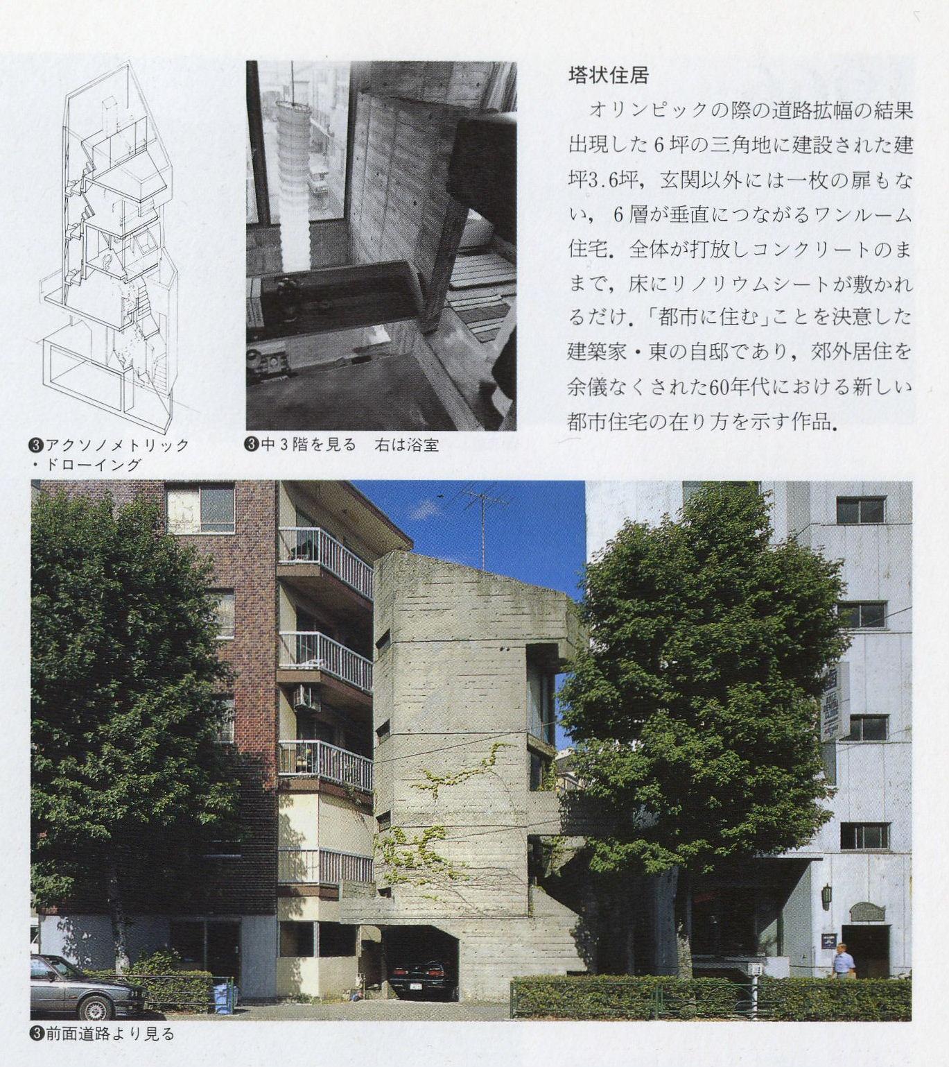建築 + 環境      塔の家。