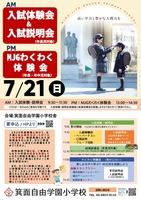 7月入試説明・体験会&MJGわくわく体験会_01