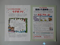 tesukayama2