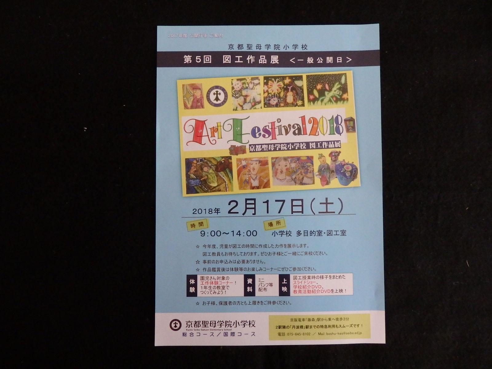 efd0ef31054d2d けいkids+まり先生のブログ : 京都聖母学院小学校