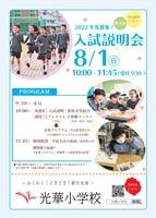 8月1日入試説明会ちらしー表_page-0001