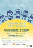 京都国際子ども映画祭チラシ表