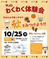 小学校秋見つけ1025(印刷)_01