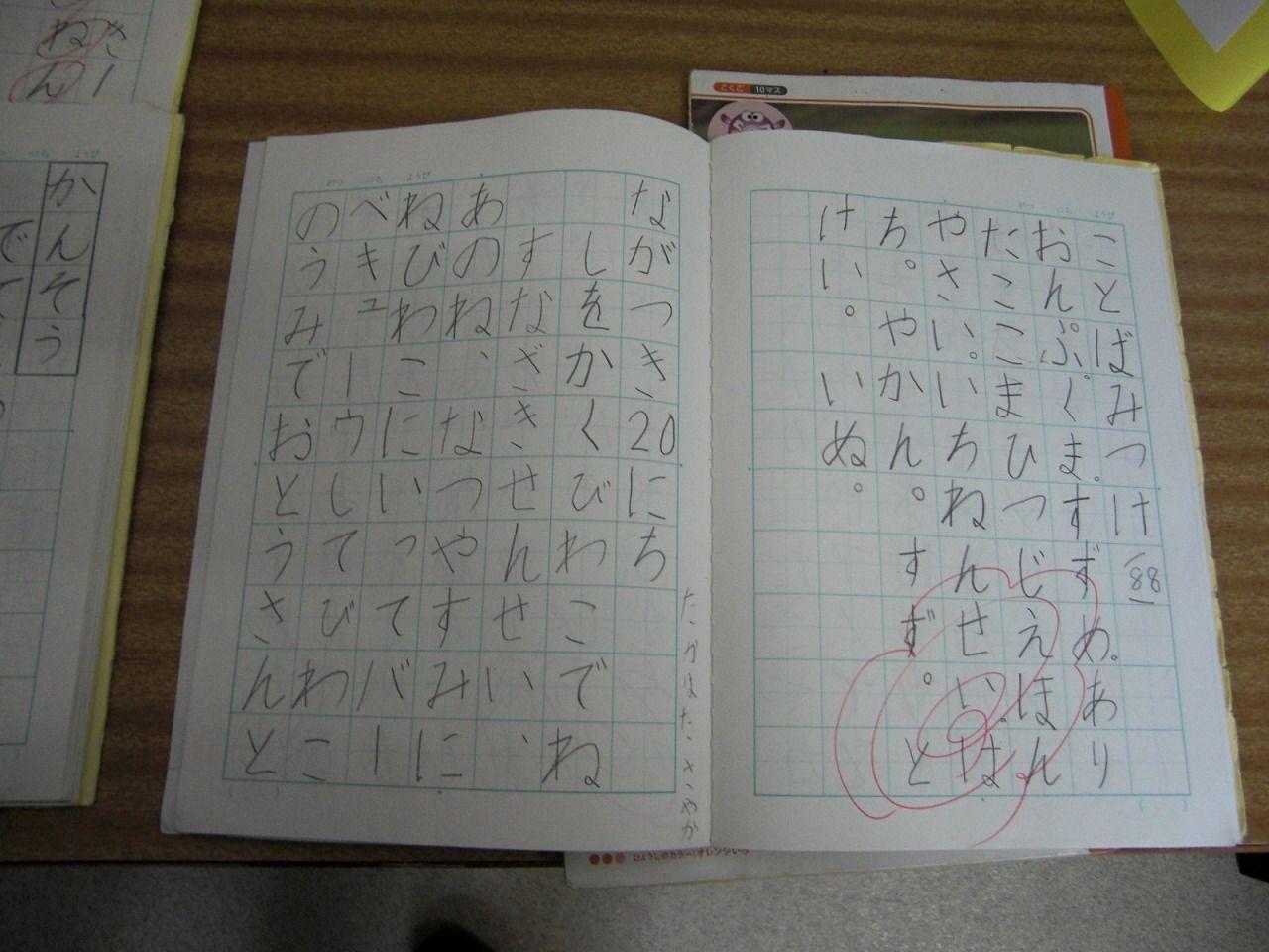 国語 小学2年生国語ノート : ... 年1組生の国語のノートです