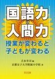 kyoujyo-book