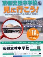 中学見学会 (1)