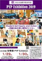20181130_【完成版】Exhibitionチラシ