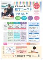 進学コースちらし_01