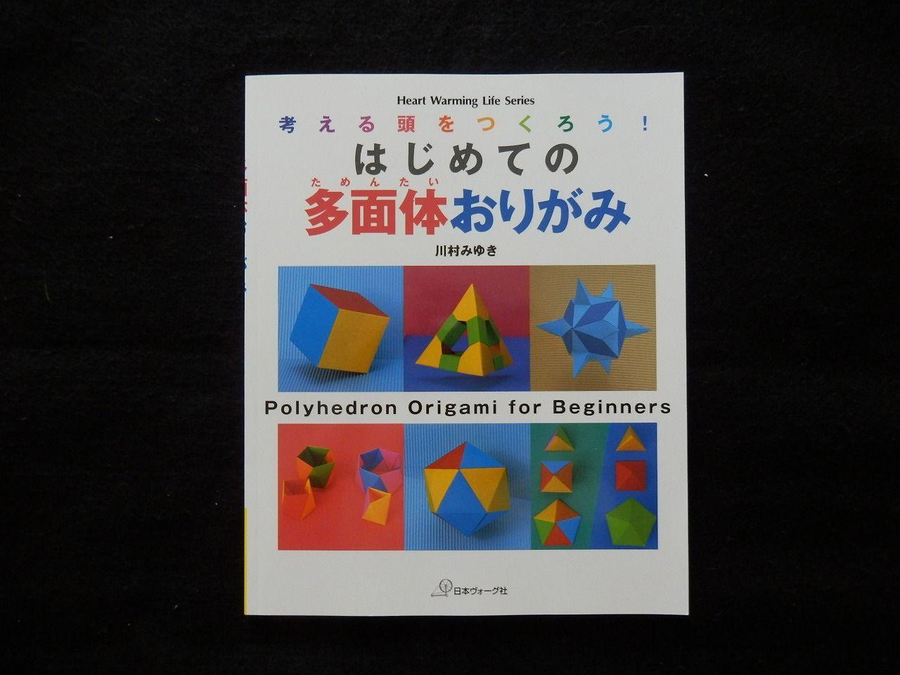すべての折り紙 折り紙 立方体 作り方 : 考える頭をつくろう ...