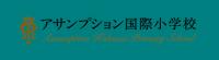 ASSUMPTION[小学校]LOGO-2色 (1)