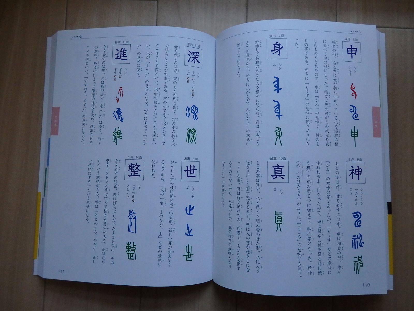 白川静博士の 漢字の世界へ」紹介 : けいkids+まり先生のブログ