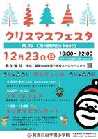クリスマスフェスタ_01