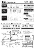 京都文教キャンパス見学会チラシ裏面