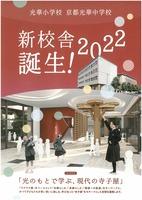 新校舎リーフレット_page-0001