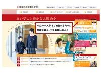 MJG入学希望者へ_01