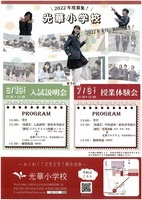 小学校募集ちらし(入試説明会・授業体験会)_page-0001