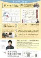 新校舎リーフレット_page-0004