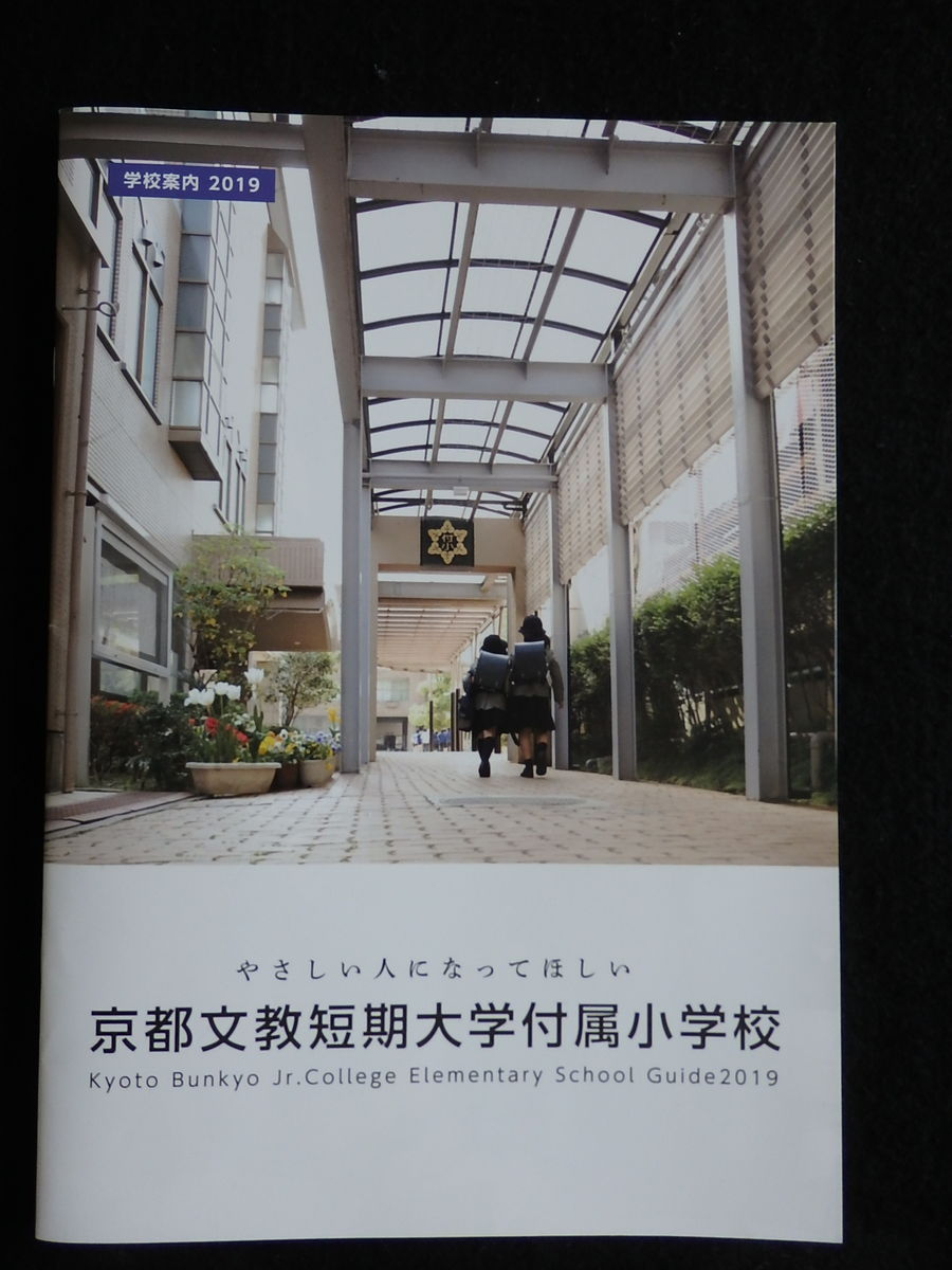 京都文教短期大学付属小学校