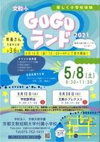 文教_page-0001
