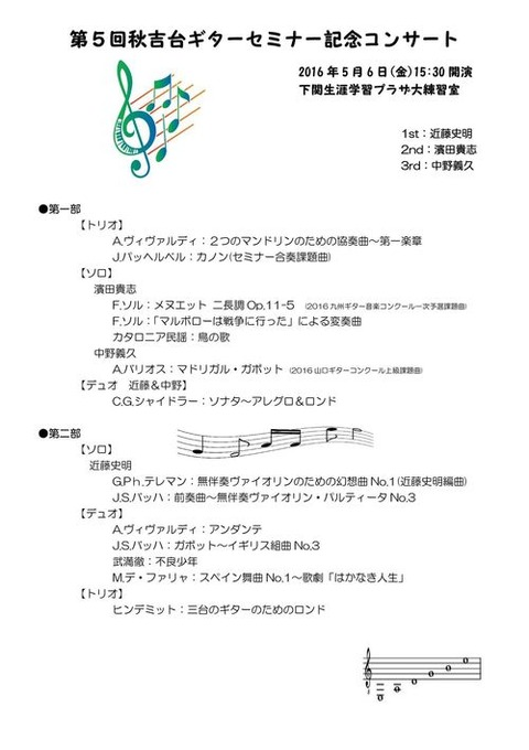 guitarist-nakano-2016-05-04T233A503A32-2
