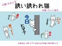 誘い猫広告