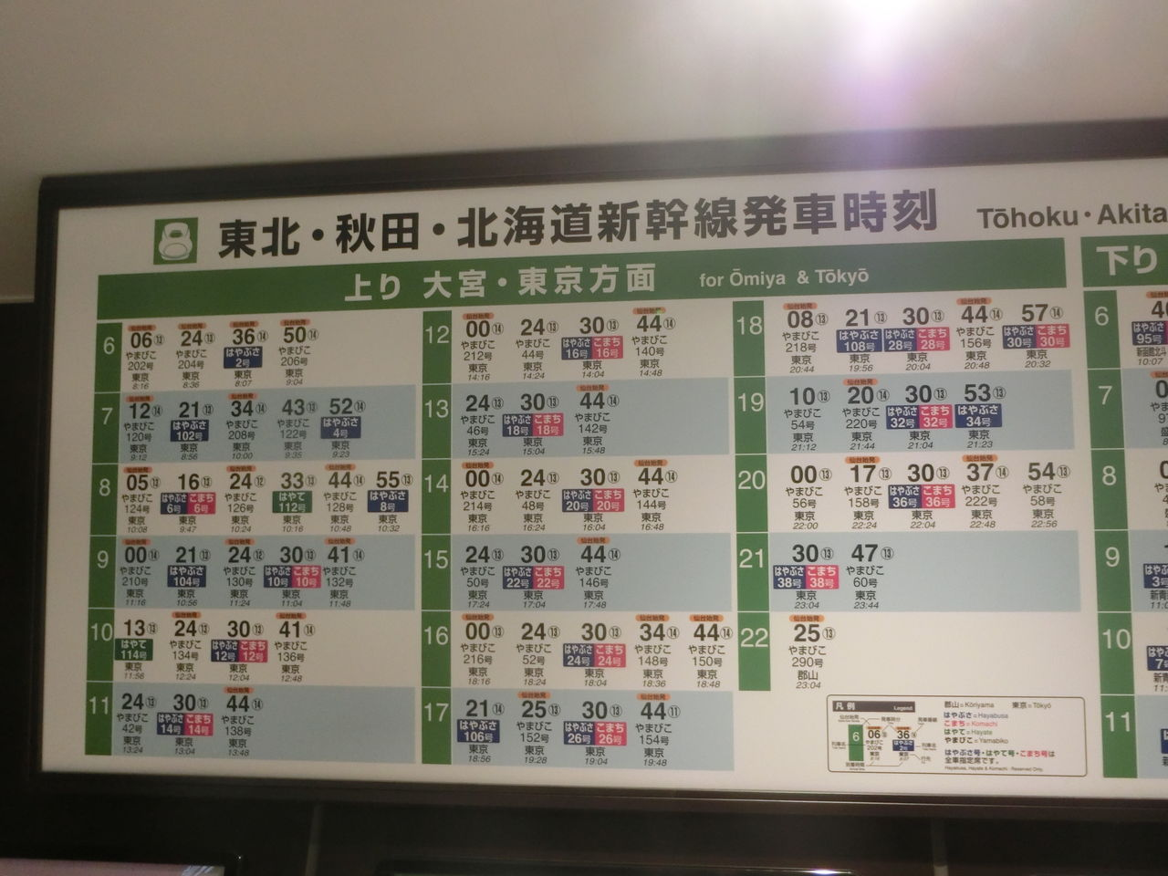 時刻 表 駅 仙台 仙台駅(JR仙石線 東塩釜・石巻方面)の時刻表