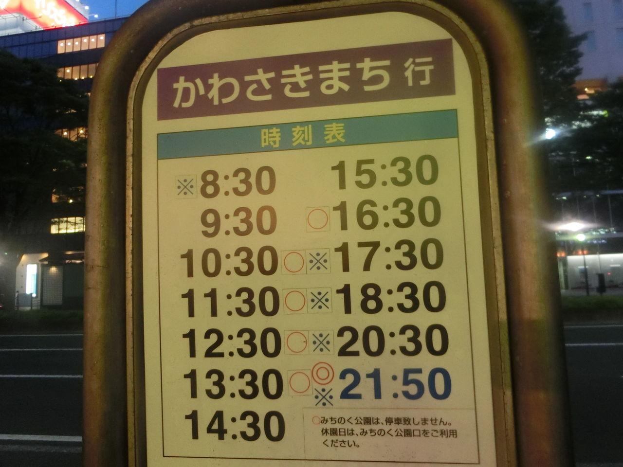 時刻 表 観光 バス あやし