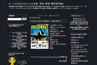 ロートルおやじのネット古本屋 軍事01