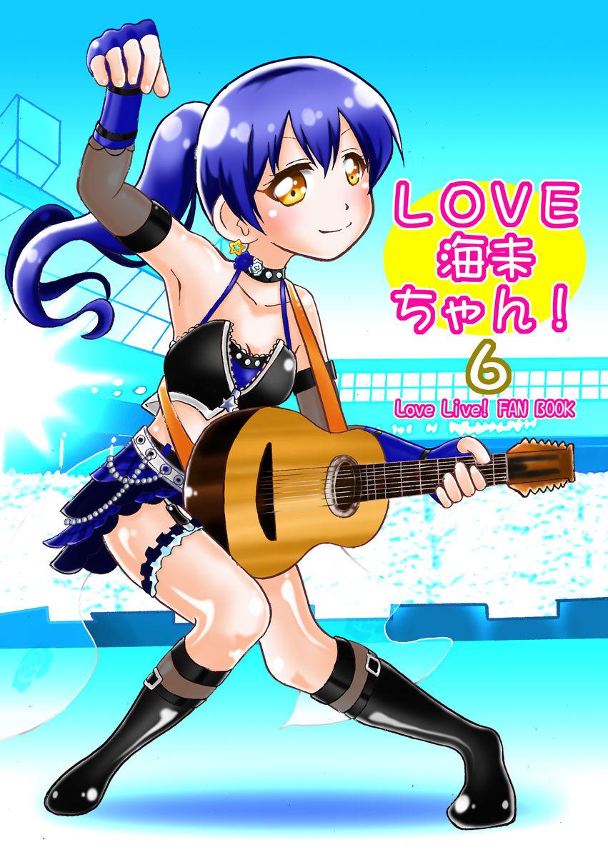 LOVE海未ちゃん!6表紙