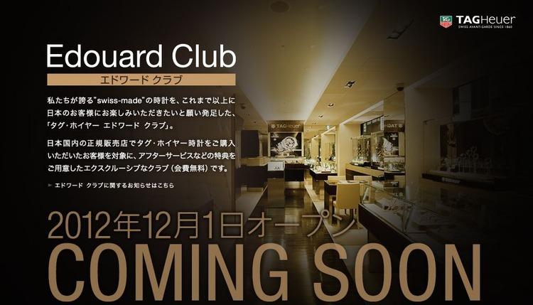 COMING SOON エドワードクラブ