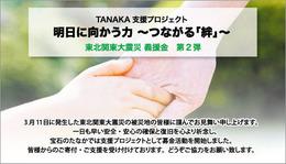 明日に向かう力〜つながる「絆」〜 TANAKA支援プロジェクト