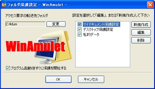 WinAmulet0.9.3.0