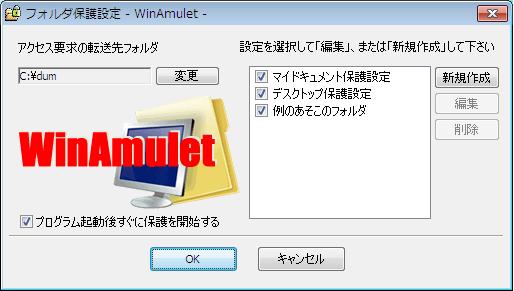 WinAmulet0.9.4.0