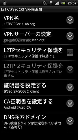 VPNプロファイル画面