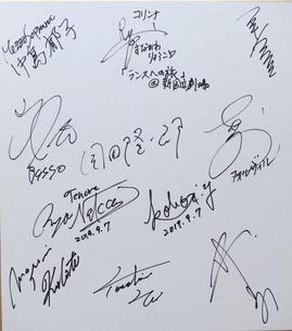 「ランスへの旅」寄せ書きサイン