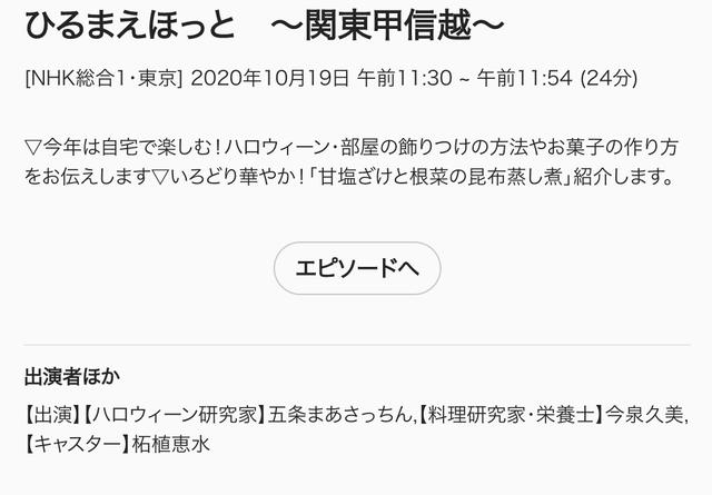 スクリーンショット 2020-10-19 3.30.46
