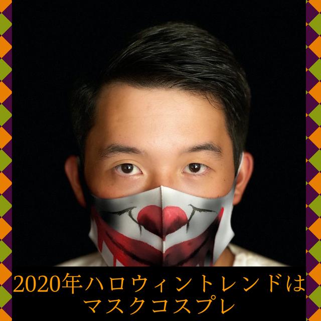 2020年ハロウィントレンドはマスクコスプレ