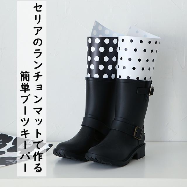 【セリア】1足分200円☆人気ランチョンマットで作る簡単ブーツキーパー
