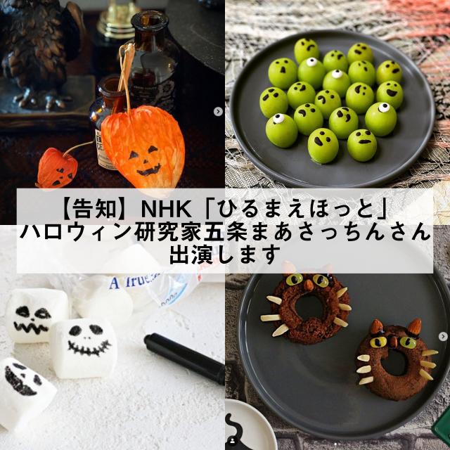 【告知】NHK「ひるまえほっと」にハロウィン研究家五条まあさっちんさん出演
