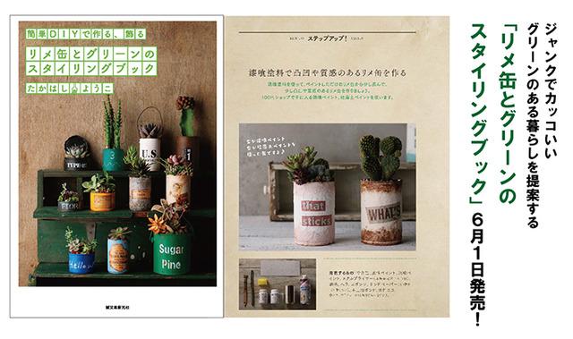本日発売! 『簡単DIYで作る、飾る リメ缶とグリーンのスタイリングブック』