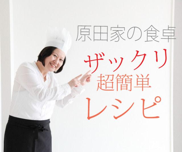 ざっくりレシピ@原田家の食卓