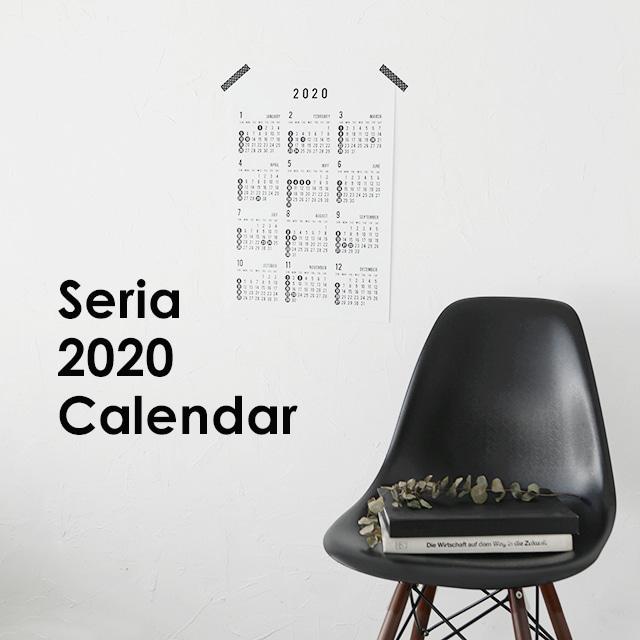 セリアの2020年版カレンダーが超おしゃれ! オススメモノトーンカレンダー 4種